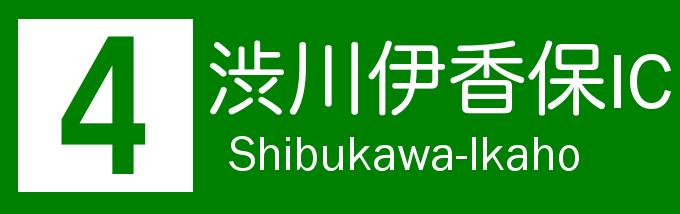 関越渋川伊香保