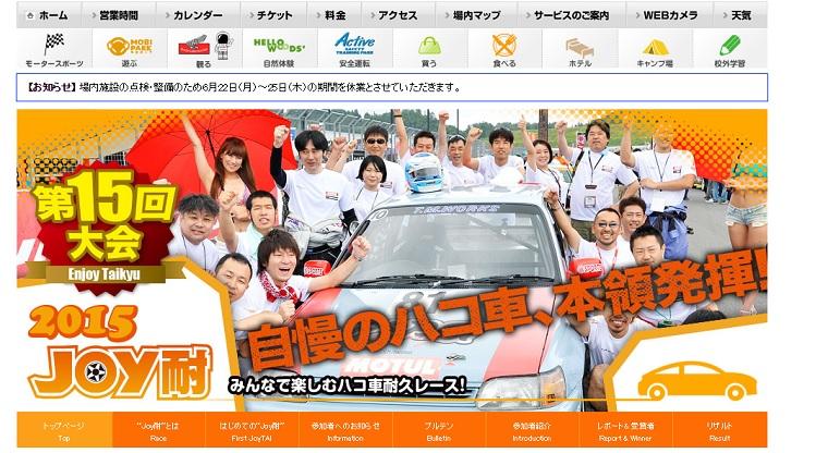 http://www.twinring.jp/joytai/