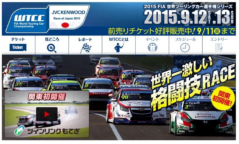 http://www.twinring.jp/wtcc_m/