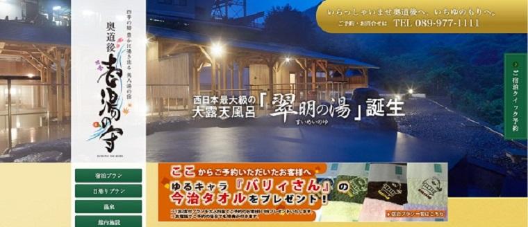 http://www.okudogo.co.jp/index.php