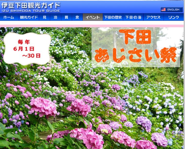 http://www.shimoda-city.info/eve11.html.