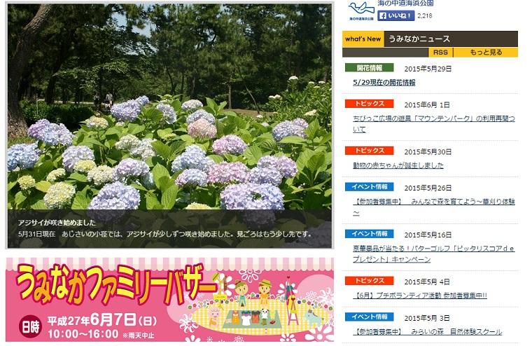 http://www.uminaka.go.jp/index.html