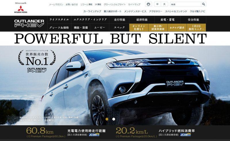 アウトランダーPHEV  乗用車  カーラインアップ  MITSUBISHI MOTORS JAPAN