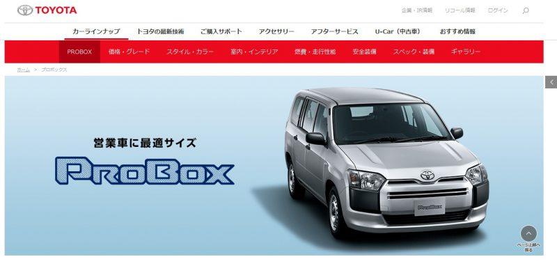 トヨタ プロボックス  トヨタ自動車WEBサイト