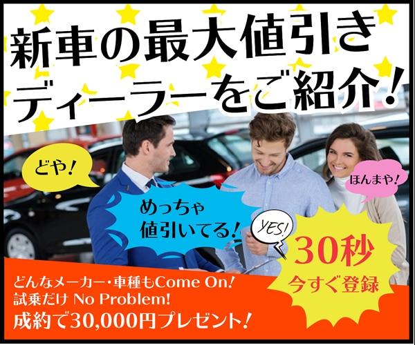 新車購入キャンペーン