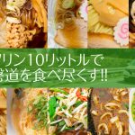 常磐道サービスエリアの人気ラーメン13店舗をガソリン10リットルで食べ尽くせるか!?