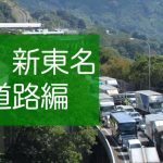 【世界最速?】GW前日夜から渋滞も。東名・新東名の混雑予報を動く画像で解説!