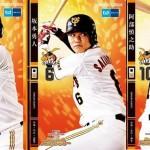 ※選手の画像はAmazonで販売されているプロ野球オーナーズリーグのカード画像を利用させて頂いております。