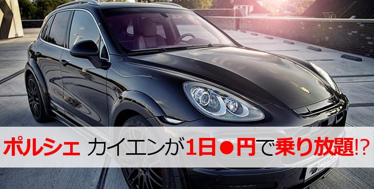 ポルシェが◯円で1日乗り放題!?高級車レンタルサービスを徹底調査