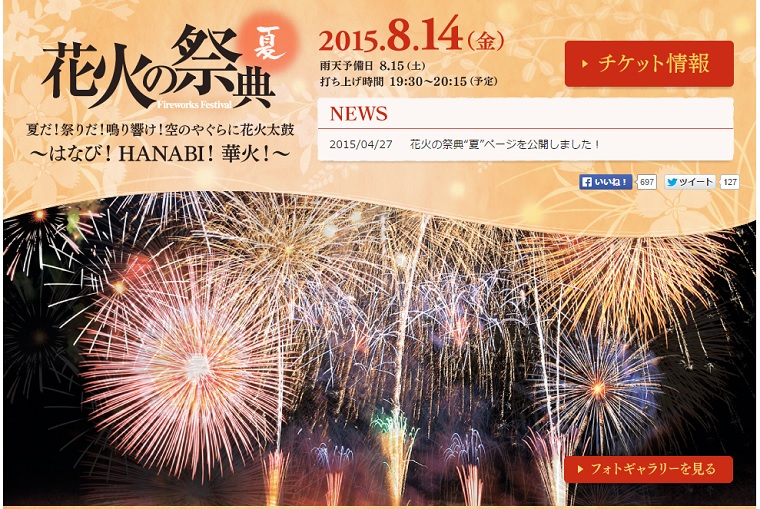 http://www.twinring.jp/fireworks/