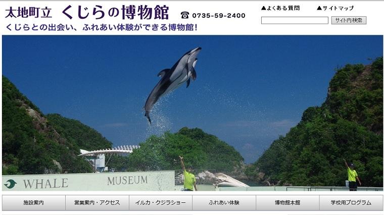 http://www.kujirakan.jp/