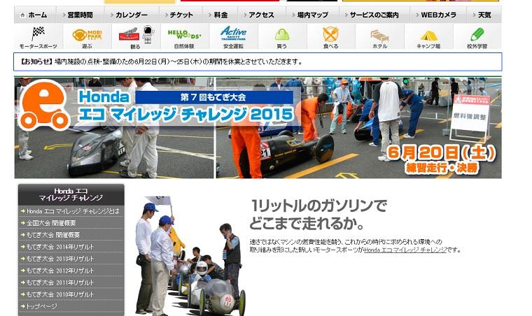 http://www.twinring.jp/ecopa_m/