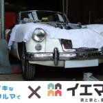 【不動産屋さんに聞いた】東京23区なのに駐車場付きで家賃3万円台!?激安&超高級物件15選