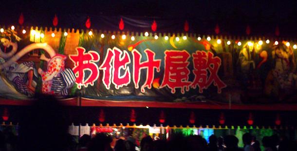 住宅街にある【予約しないと入れないお化け屋敷】日本全国のオススメスポット30選