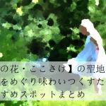 【あの花・ここさけ】の聖地 秩父をめぐり味わいつくすためのおすすめスポットまとめ