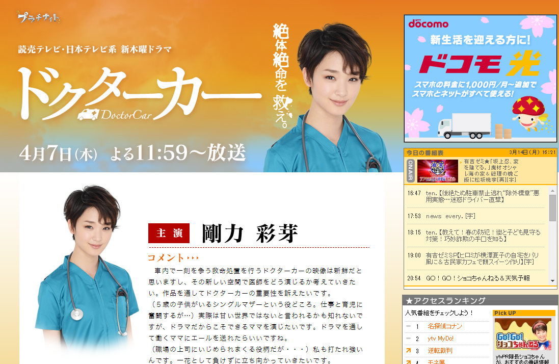 ドクターカー|読売テレビ