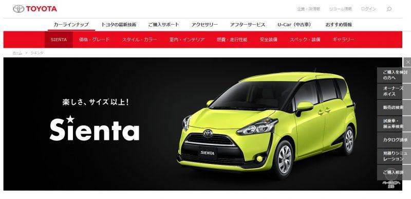 トヨタ シエンタ  トヨタ自動車WEBサイト