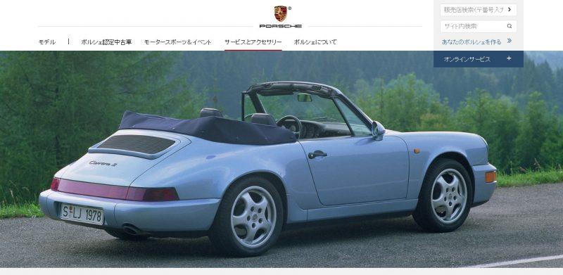 Porsche ポルシェ 964 - ポルシェジャパン