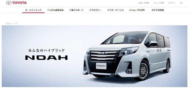 トヨタ ノア  トヨタ自動車WEBサイト