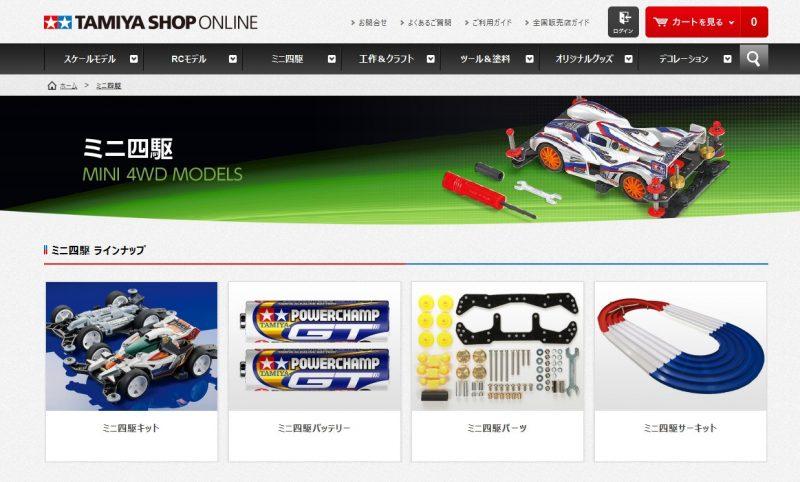 「ミニ四駆」…それは世界最小の胸アツなモータースポーツ!