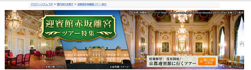 迎賓館赤坂離宮ツアー・旅行|クラブツーリズム