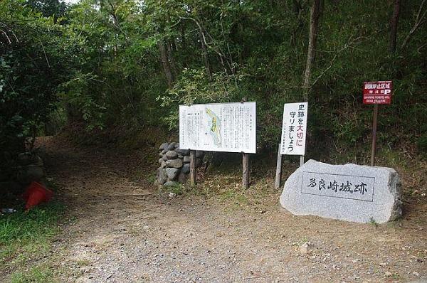 多良崎城跡