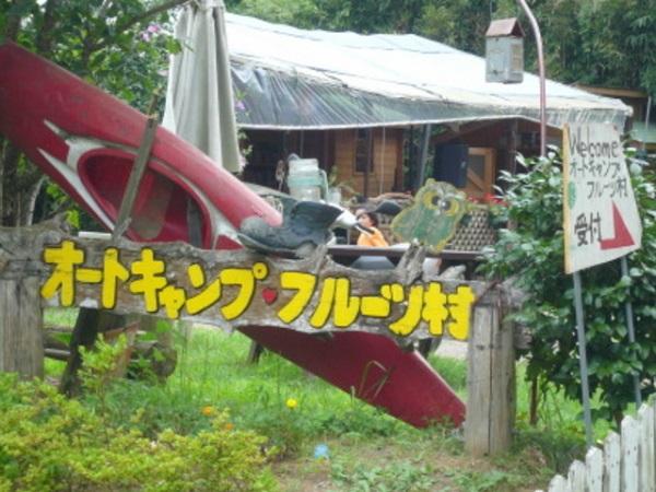 オートキャンプ場・フルーツ村