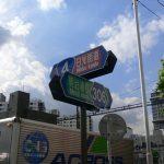 クルマ好きなら一度は走ってみたい!? 日本国内のユニークな国道15選
