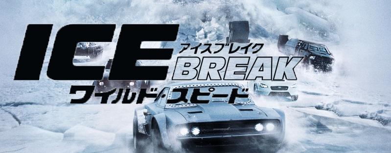 最新作公開記念!「ワイルド・スピード ICE BREAK」に登場するクルマたち