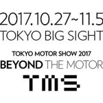【東京モーターショー2017】チケット情報や主な出展予想車を30選一挙紹介!