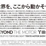 東京モーターショー直前!会場へ行く前に今年注目のモデルをおさらいしよう【国産車編】