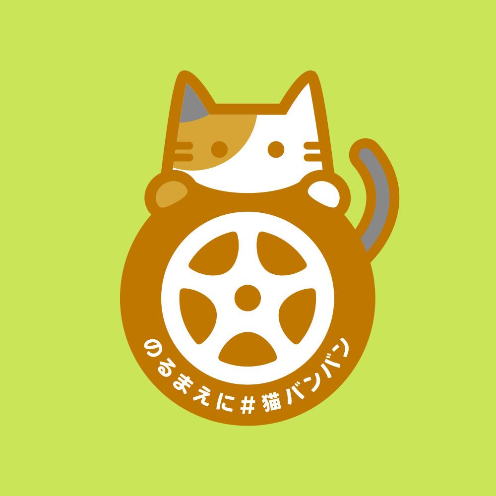 日産が小さな命を救う!「猫バンバン」プロジェクトってなに?