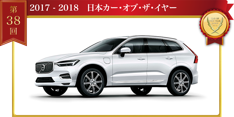 今年の大賞はボルボ・XC60!日本カー・オブ・ザ・イヤー2017-2018を読み解く