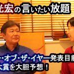 【国沢光宏の言いたい放題】日本カー・オブ・ザ・イヤー発表目前!今年の大賞候補を大胆予想【第12回】