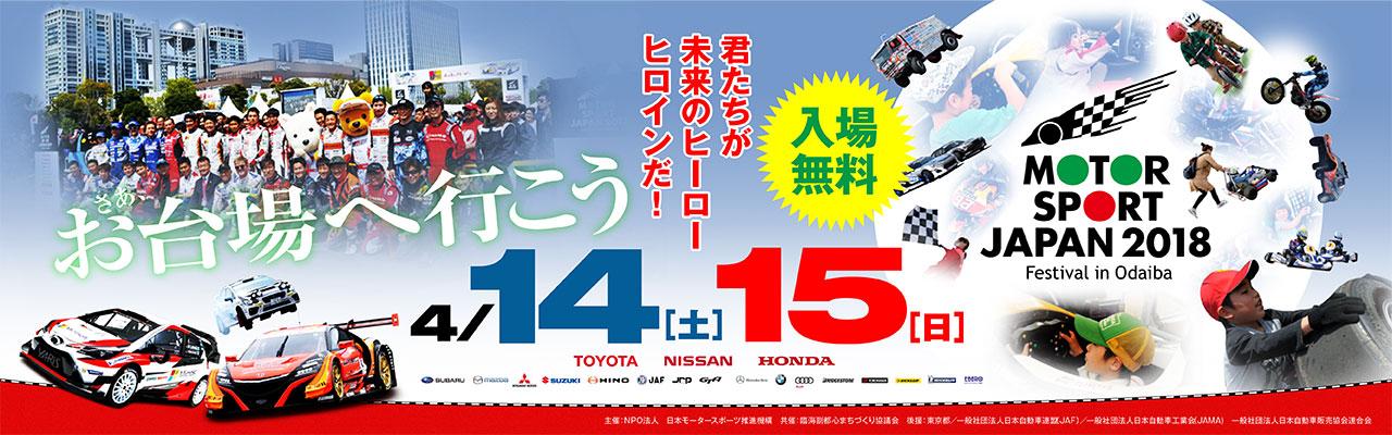http://www.motorsport-japan.com/msjf/