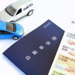 【車購入の基礎知識】自動車保険にはどんな種類がある?等級や年齢ごとにおすすめの保険会社はどれ?