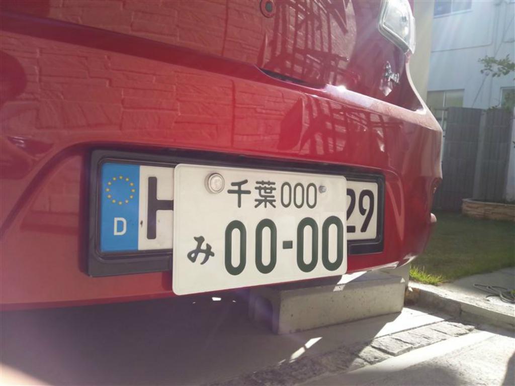 車ナンバー 縁起