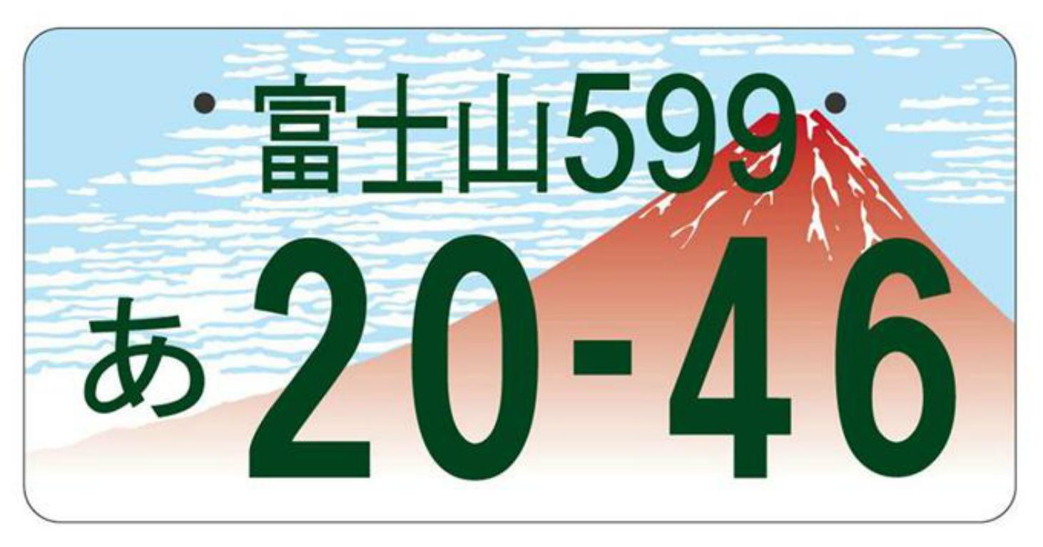 【車購入の基礎知識】図柄が描かれたご当地ナンバープレートやオリンピックプレートとは?新たに導入予定のご当地ナンバーは?