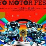 東京モーターフェス2018、過去最大規模で10月6日(土)〜10月8日(月祝)開催!入場無料、公道試乗やオフロード同乗試乗会や各種企画が盛りだくさん!