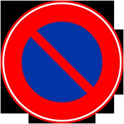 禁止 駐 場所 停車