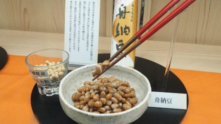 9種類の納豆を食べ比べ!工場見学で奥深い世界を学べる「丸真食品」までドライブ!
