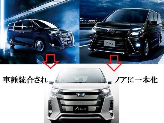 トヨタ3兄弟統一による、ノア フルモデルチェンジの可能性!?