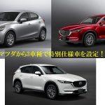 マツダが3モデルに特別仕様車を設定!MAZDA2・CX-5・CX-8