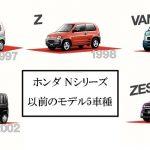 ホンダNシリーズ前の軽自動車を5車種紹介!
