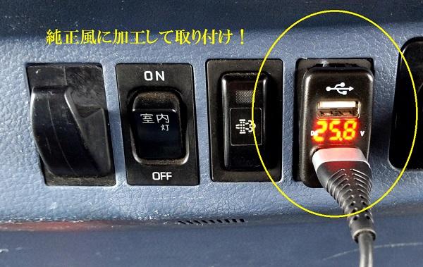 純正風スィッチの取り付け依頼殺到。ドライバーが1番欲しいアイテム!?