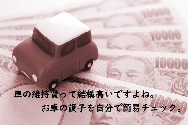 お車の調子を自分で簡易チェック。早期発見でお財布にも優しく!