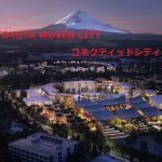 トヨタ コネクティッドシティ、これからの未来に向けた実証都市!