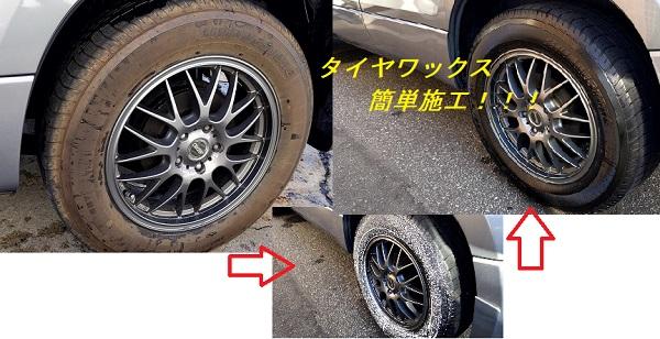お安い価格でタイヤを綺麗に、気持ちもスッキリ!