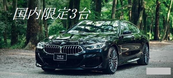 BMWは、「8シリーズ グラン クーペ京都エディション」を国内3台限定で販売!