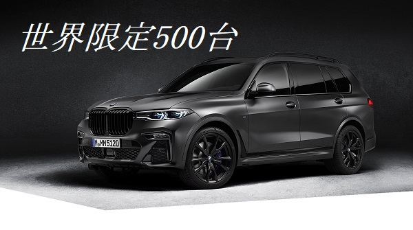 BMW X7からダークシャドーエディションが国内限定7台で販売開始に!